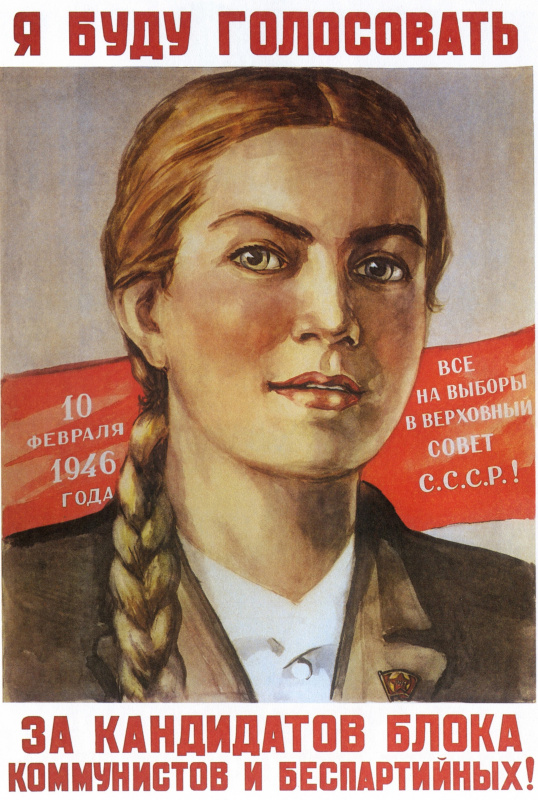 Нина Николаевна Ватолина. Я буду голосовать за кандидатов блока коммунистов и беспартийных!