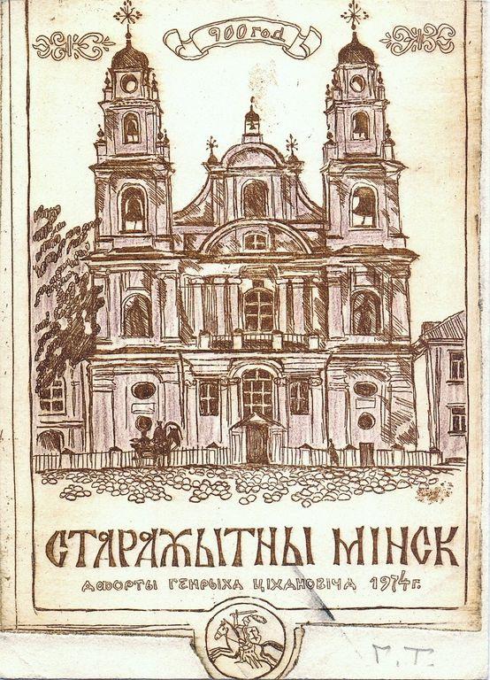 Henry Evgenievich Tihanovich. Starazhitny Minsk, 900 years old