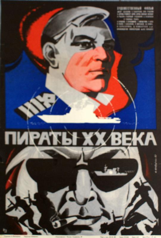 Александр Михайлович Лемещенко. Пираты ХХ века