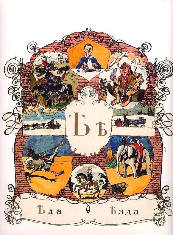 Александр Николаевич Бенуа. Азбука. Еда-езда