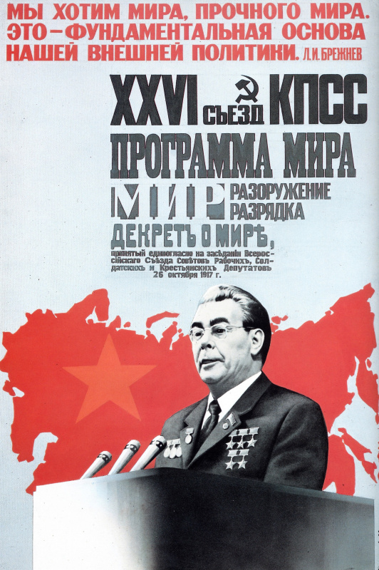 Олег Дмитриевич Масляков. XXVI съезд КПСС. Программа мира...