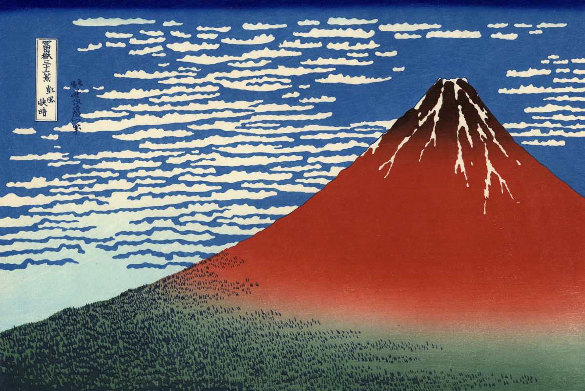 Кацусика Хокусай. Южный ветер. Ясный день (Красная Фудзи)