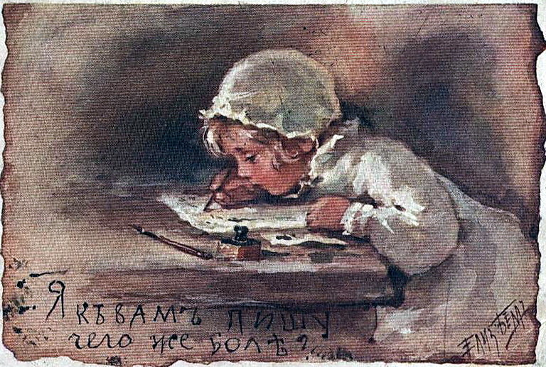 Elisabeth Merkurevna Boehm (Endaurova). I write to you, what else