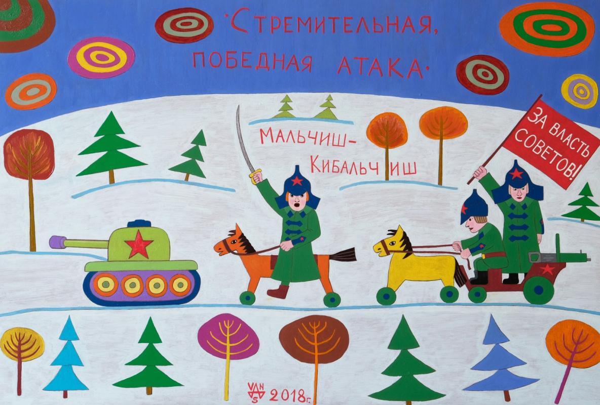 Vladimir Georgievich Anosov. Kids are playing