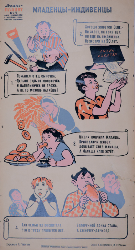 Victor Ivanovich Govorkov. Babies-dependents. The poster number 275