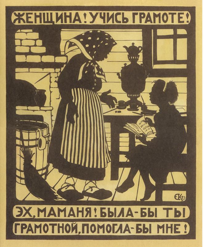 Елизавета Сергеевна Кругликова. Женщина! Учись грамоте!