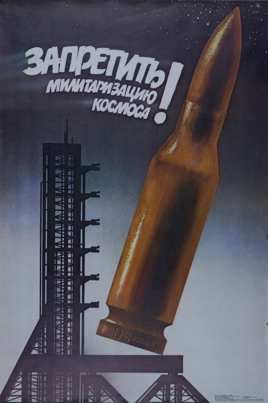 С. Мосиенко, А. Таиров. Запретить милитаризацию космоса!