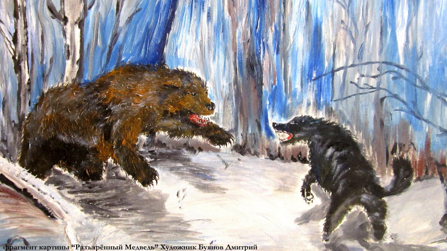 """Дмитрий Юрьевич Буянов. Fragment """"got Bear""""(an angry bear)"""
