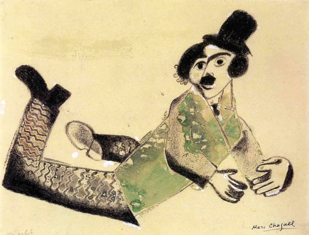 Марк Захарович Шагал. Чарли (Чаплин)
