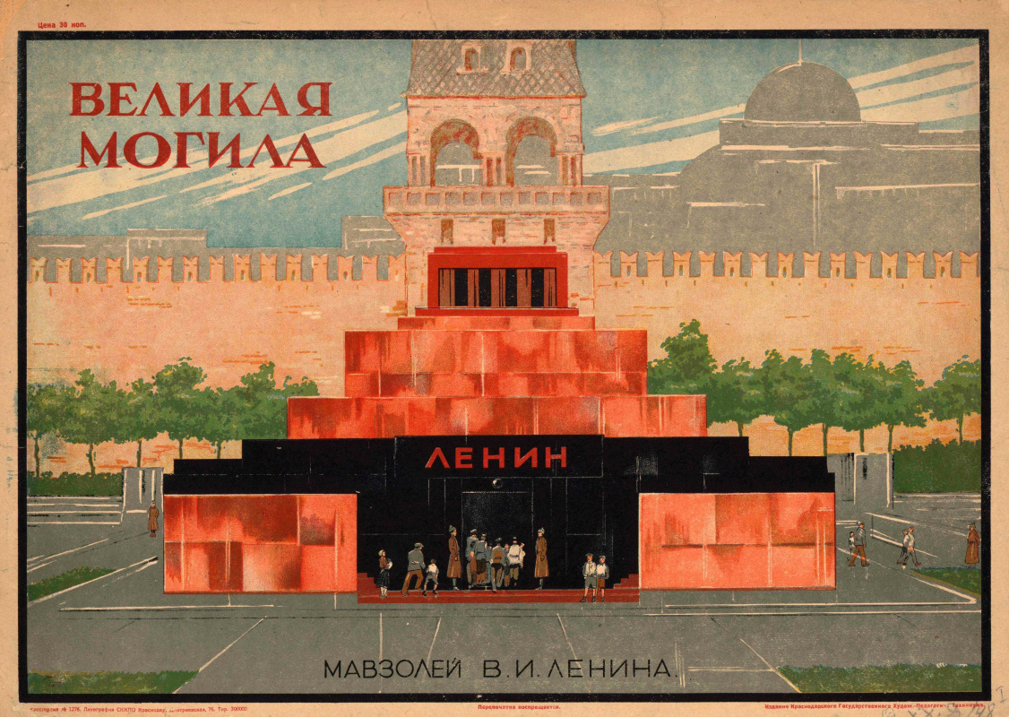Unknown artist. The Lenin Mausoleum. The great tomb