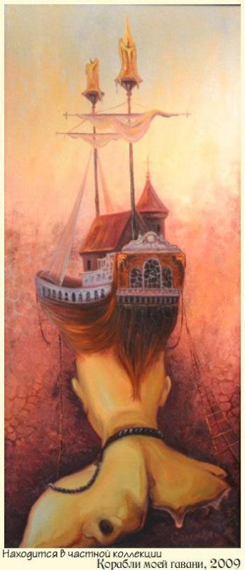 Александр Валерьевич .Салтавец. Корабли моей гавани.