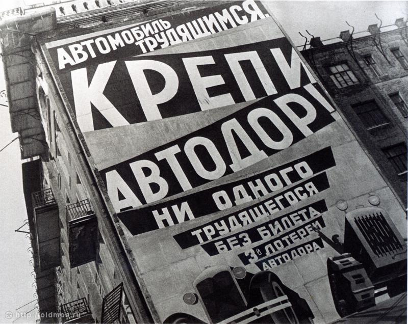 Historical photos. Banner with an advertisement for Avtodor, designed by Vladimir and George Stenberg
