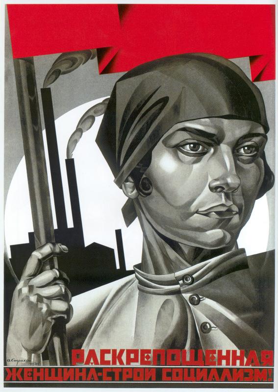 Александр Иванович Страхов. Раскрепощенная женщина - строй социализм!