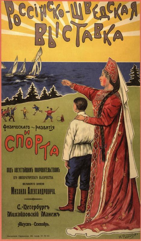 М. В. Резников. Российско-шведская выставка физического развития и спорта