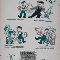 Виктор Иванович Говорков. Обмыть! Агитплакат № 2782