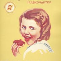 Н. Фейгуш. Повидло фабрик Главкондитера. Наркопищепром СССР