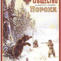 Плакаты СССР. Русское общество для выделки и продажи пороха...