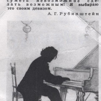 Елизавета Меркурьевна Бём (Эндаурова). Рубинштейн