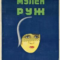 Владимир Августович Стенберг, Георгий Стенберг. Мулен Руж