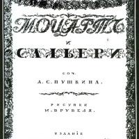 "Sergey Vasilyevich Chekhonin. Cover for ""Mozart and Salieri"" by A. Pushkin"