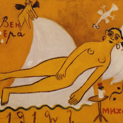Венера и Михаил
