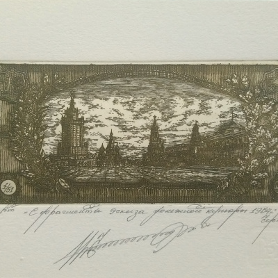 From a fragment of a sketch of a banknote of 1954