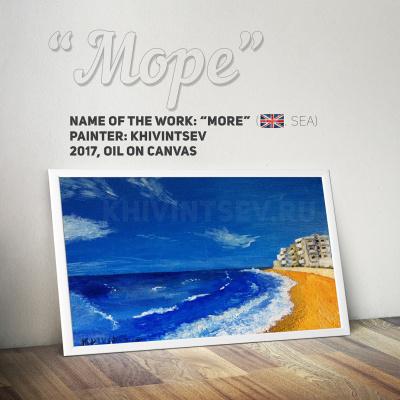 Ton Khivintsev. Море