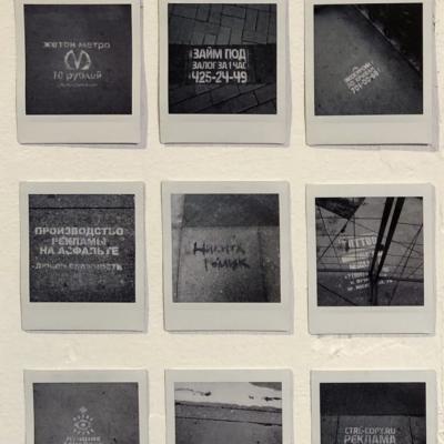 "Katerina Maltseva. Collage ""Endless advertising"""