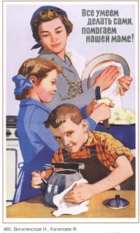 Все умеем делать сами, помогаем нашей маме!