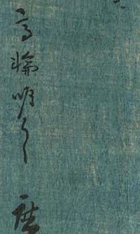 Полная луна на Таканава, из серии лучших видов Эдо