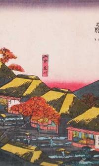 """Фудзикава: поселок и станция в горах. Серия """"53 станции Токайдо"""". Станция 37 - Фудзикава"""