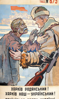 Рабочий Харьков. (Окно ТАСС) 1943