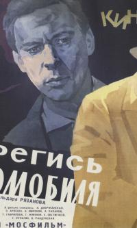 """Beware of the car"". Dir. E. Ryazanov"