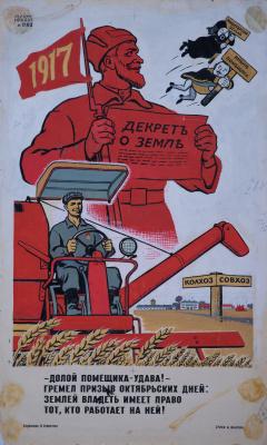 Виктор Иванович Говорков. Декрет о земле. Агитплакат № 2182